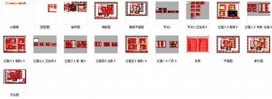 [上海]前卫小资风情欧式公寓室内精装样板房施工图-[上海]前卫小资风情欧式公寓精装样板房施工图缩略图