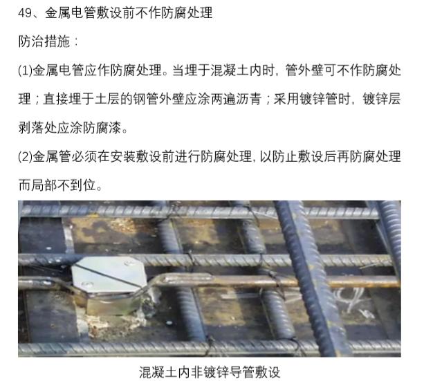 金属电管敷设前不作防腐处理