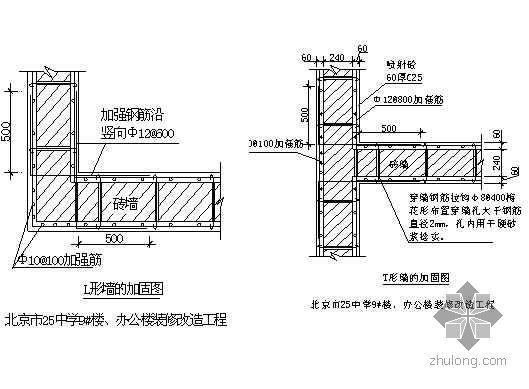 北京某中学教学楼加固及装修改造工程施工组织设计(砖混结构 喷射混凝土 图表丰富)