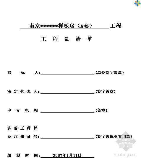 [南京]某会所样板房装饰工程清单报价