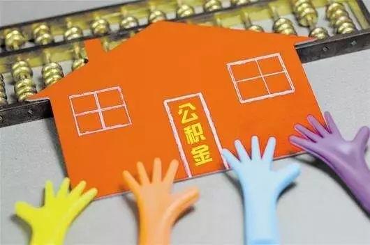 國務院發文,決定對房地產、公積金等法規進行調整_6