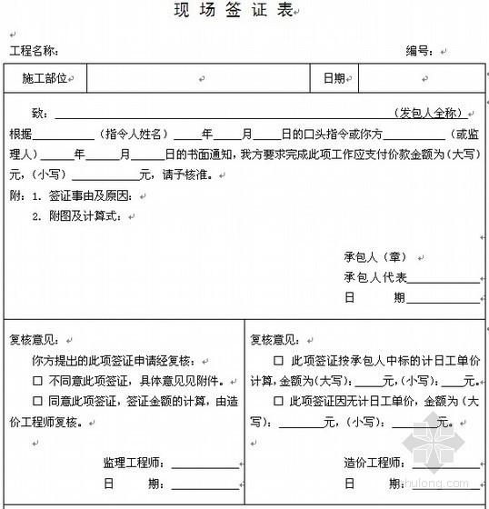 浙江省工程量清单计价规范计价表式