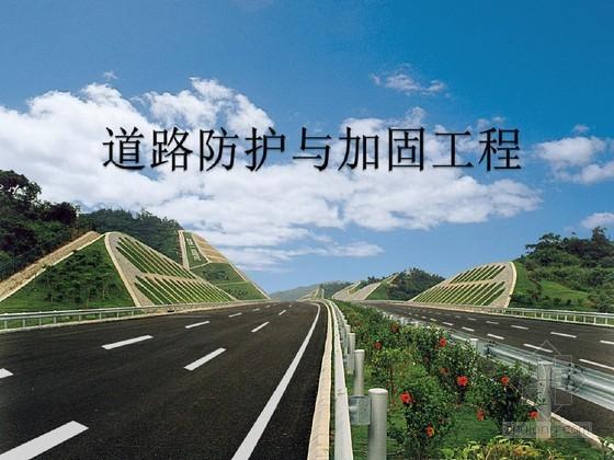 [ppt]道路防护与加固工程