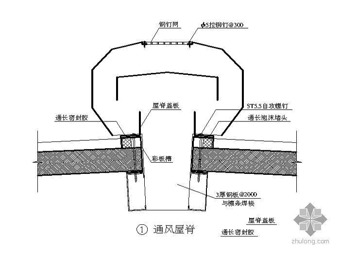 [图集]建筑细部构造cad精选图集-彩钢板屋面节点