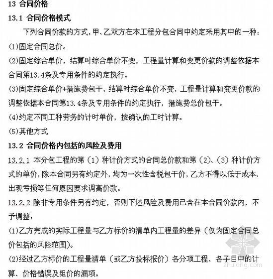 [山东]泥水工程施工劳务分包合同(850万)52页