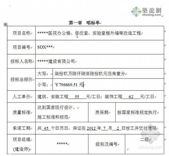 [济南市]医院外墙等改造工程投标文件(2012-05)