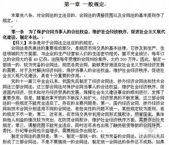 中华人民共和国合同法释义完整版(276页)