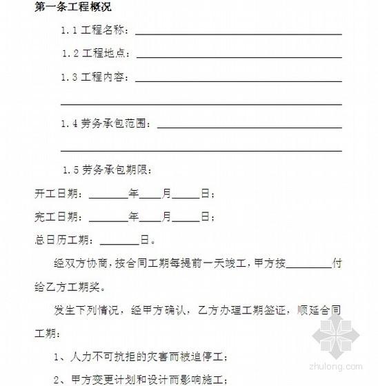 建筑安装工程施工劳务分包合同范本(15页)