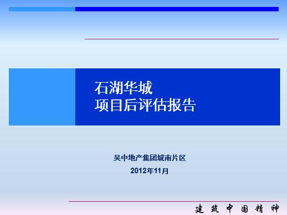 20121103石湖华城后评估报告(对外版)