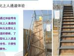 中建交通银行项目安全体验馆介绍