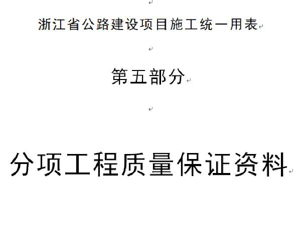 浙江省公路建设统一用表第5部分(152页)