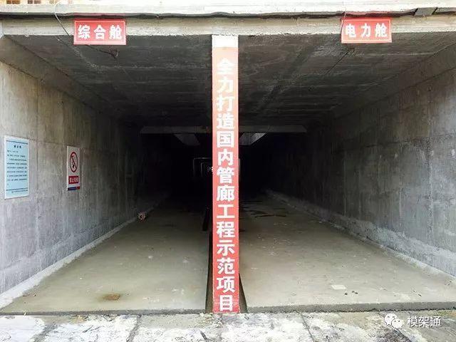 """城市地下管廊现浇施工支模""""神器""""原理及应用详解_22"""