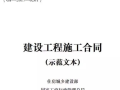 房屋建筑施工合同(标准版)