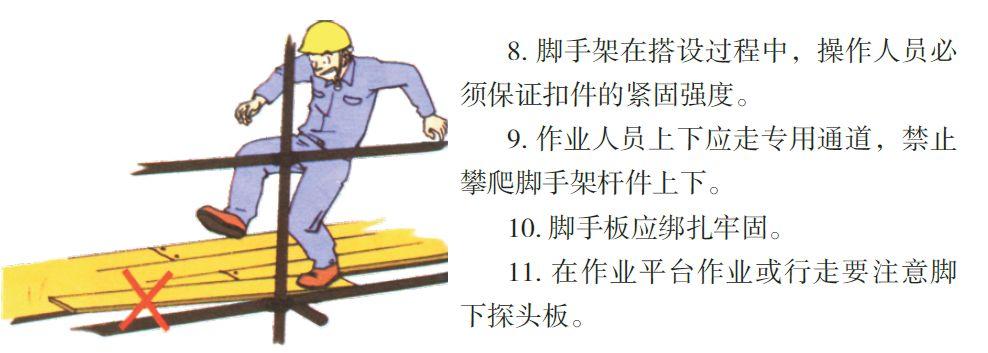 看完神奇的八个工种施工漫画,安全事故减少80%!_44