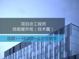 项目总工程师技能提升班(技术篇)
