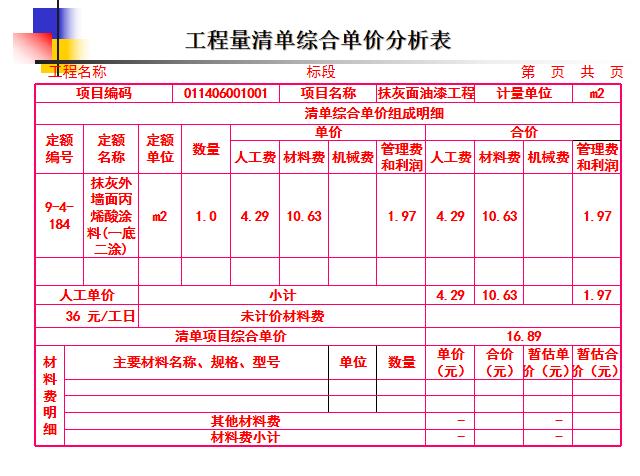[全国]墙柱面工程工程量清单及计价(共41页)-工程量清单综合单价分析表