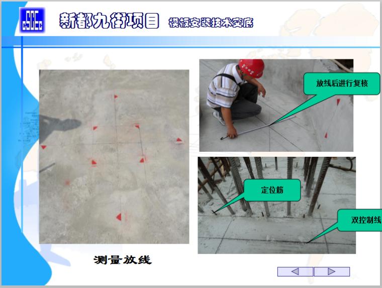 知名企业模板安装技术交底培训讲义-测量放线