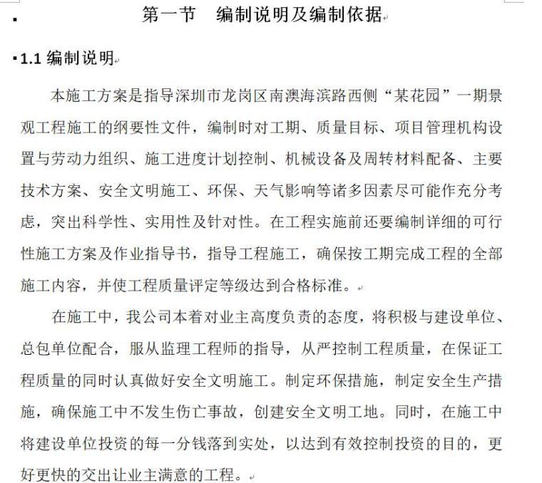 广东深圳鼎昌实业龙岗花园小区景观工程技术标文本(51页)