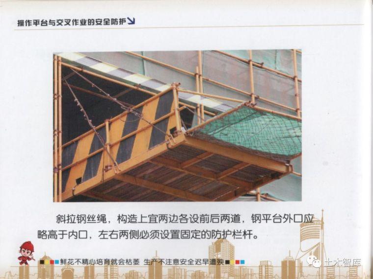 大用系列,建筑施工现场安全知识画册之高处作业_51