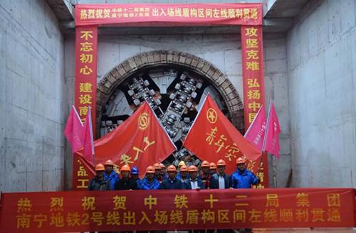 """南宁地铁2号线东延线""""双极限""""盾构区间隧道贯通"""