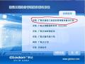 【必备】安装工程广联达软件安装