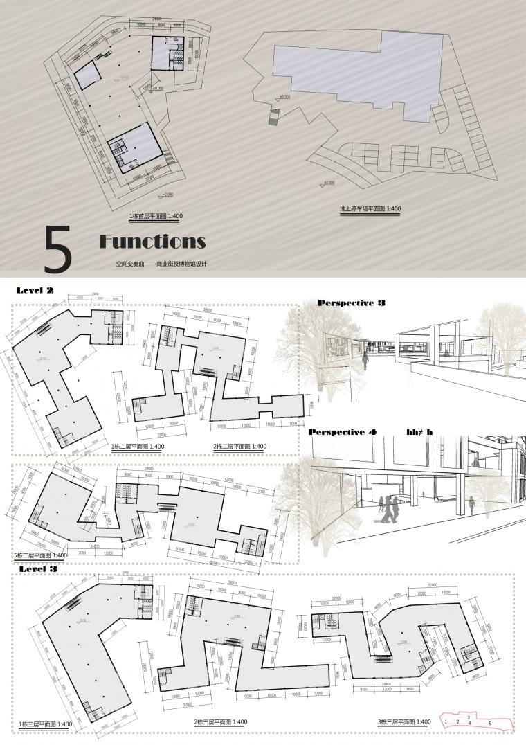 空间变奏曲——商业街及博物馆设计_3