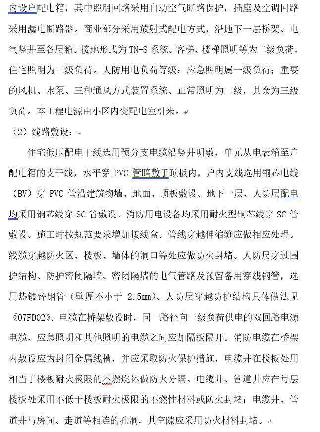 北京经济适用房电气工程施工组织设计_3