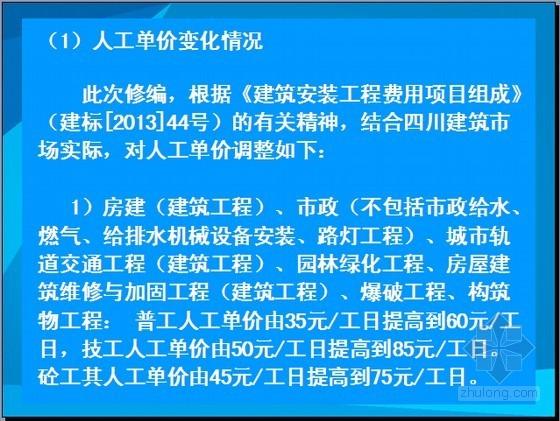 [四川]2015版建设工程工程量清单计价定额宣贯(86页)