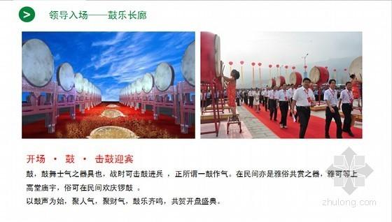 文化广场项目开盘盛典活动策划
