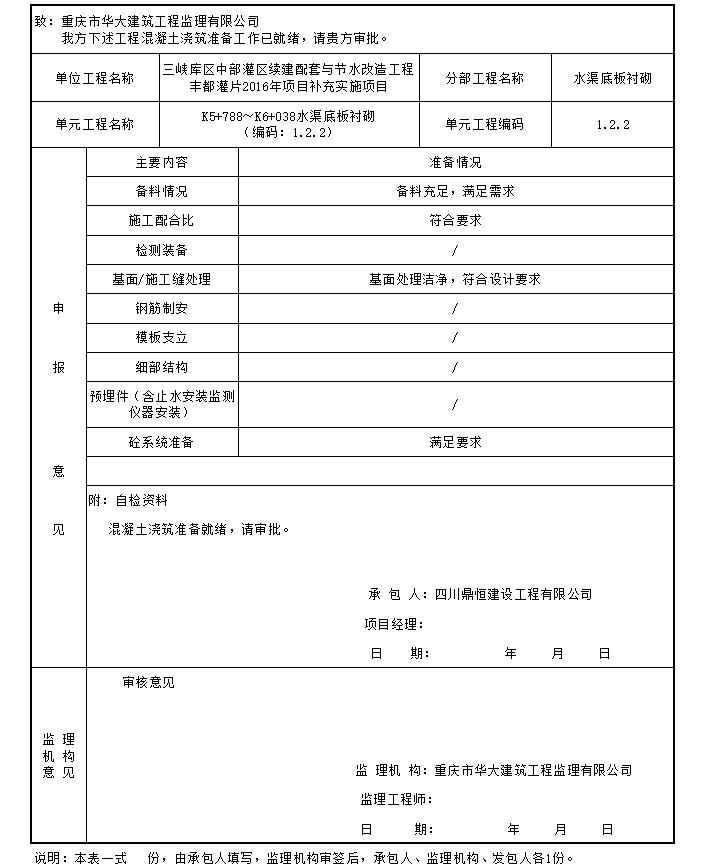 重庆水利工程资料范例2017_2