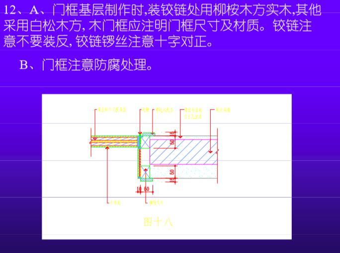 精装修质量通病预防技术要求(含图)