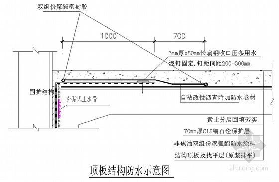 地铁车站土建工程结构外防水施工方案(自粘改性沥青防水卷材)