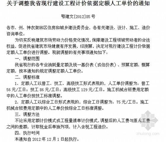 [湖北]建设工程人工预算单价调整 (鄂建文[2012]85号)