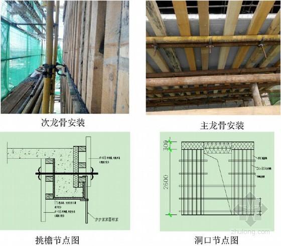 [山西]剪力墙结构安置住房项目质量管理汇报