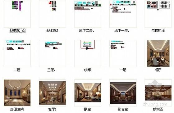 [常州]古典欧式三层别墅样板房装修图(含效果)资料图纸总缩略图