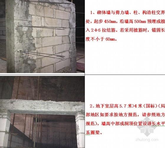 住宅楼工程地下室砌体工程施工方案