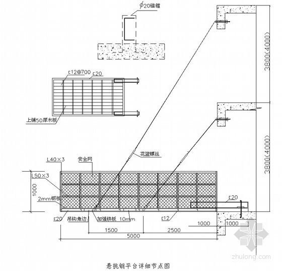 [苏州]悬挑钢平台方案及设计计算(宽度2.5m)
