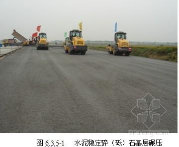 某集团公司路面工程标准化施工管理细则