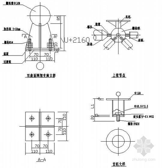 钢结构工程网架支座支托大样图