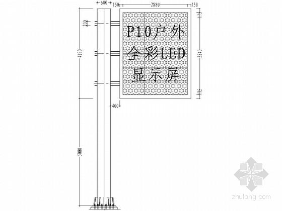 户外F型立柱LED显示屏结构施工图