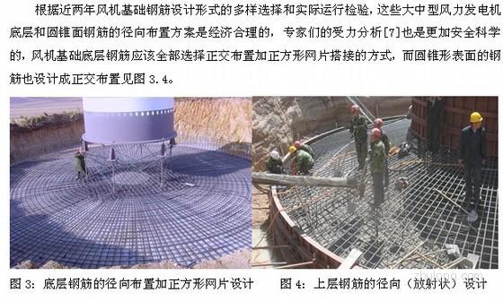 风力发电机基础钢筋设计施工与成本控制