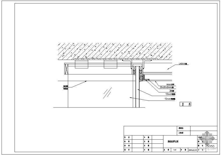 某明框玻璃幕墙节点构造详图(三)(肋玻纵剖图)