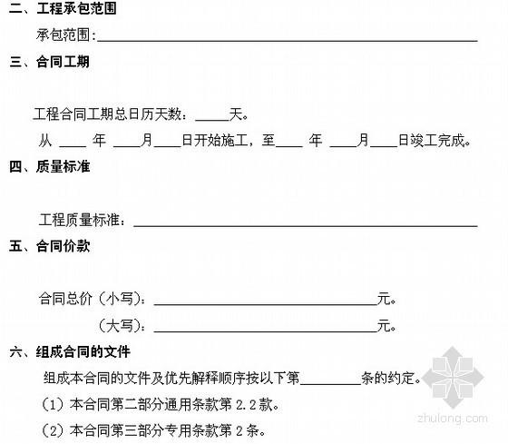 河北省建设工程施工合同示范文本(85页)