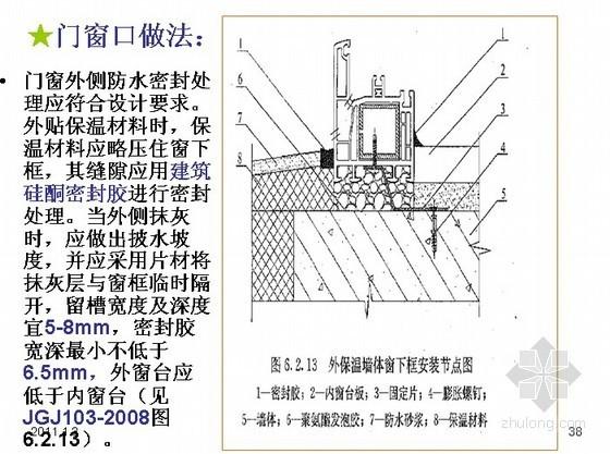 """[天津]建设工程""""海河杯""""外檐工程评审导则"""