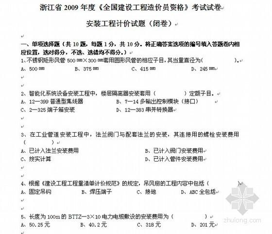 2010年浙江安装造价员考试习题及历年试题