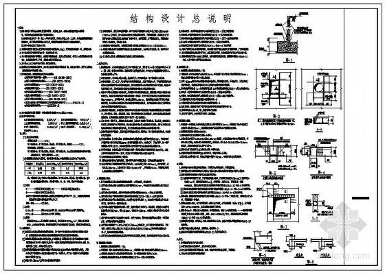 北京某改造工程中央水处理机房结构设计图