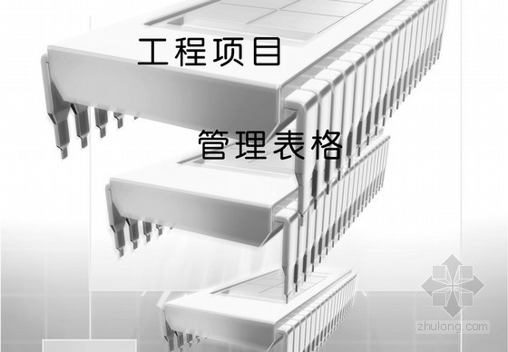 中国建筑公司管理手册(管理条例、全套实用管理表格)