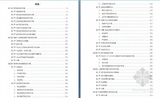 [江苏]6套综合办公文化体育中心暖通空调精选施工组织设计方案(机电设计 131页)