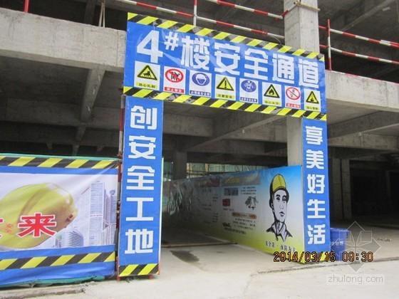 房建工程安全文明施工标准化照片(147张)