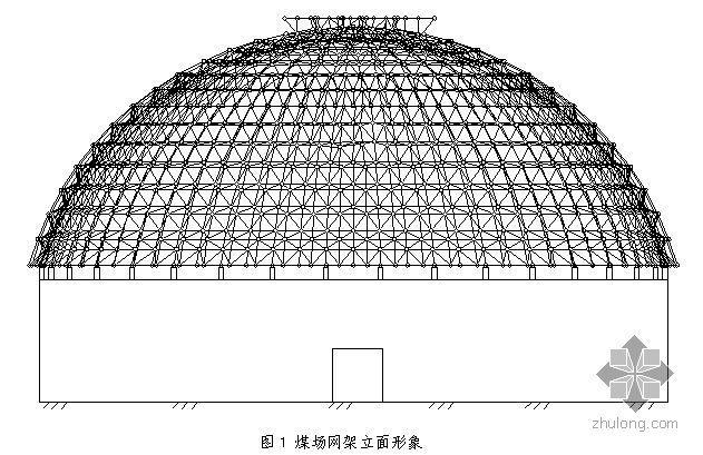 海南某电厂圆形封闭煤场施工组织设计(高空散装法)